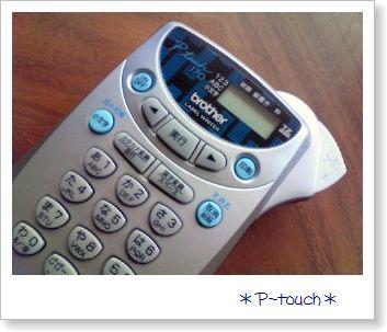 P-touch.jpg